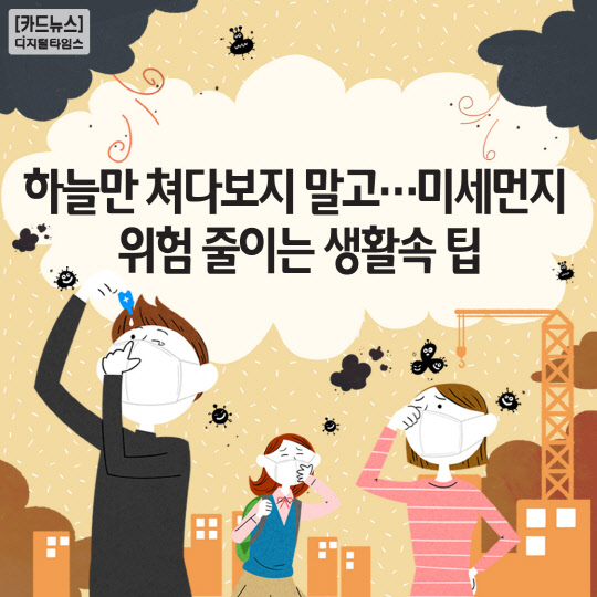 [카드뉴스] 하늘만 쳐다보지 말고…미세먼지 위험 줄이는 생활속 팁